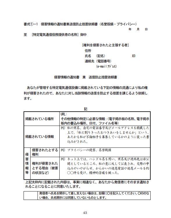 侵害情報の通知書兼送信防止措置依頼書 カイシャの評判